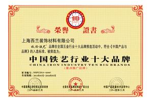 上海西兰铁艺行业十大品牌